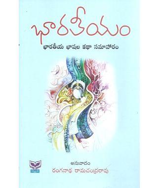 Bharathiyam