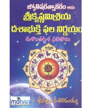 Sri Krishnamisriya Dashabhukti Phala Nirnayam