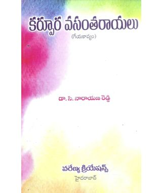 Karpura Vasantharayalu