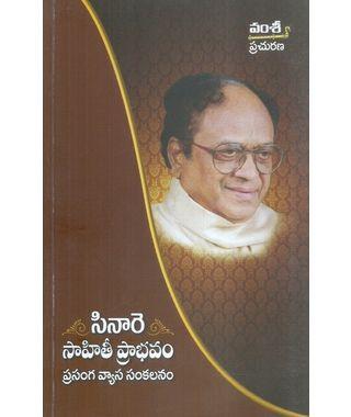 Cinare Sahithi Prabhavam