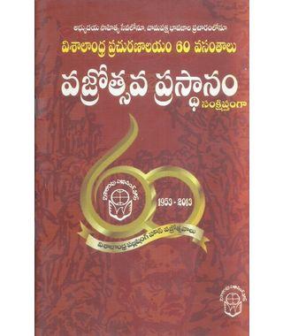 Vajrotsava Prasthanam