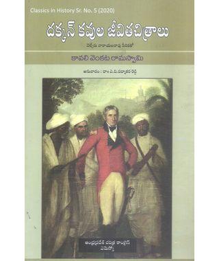 Dakkanu Kavula Jivithachitraalu