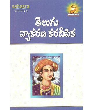 Telugu Vyakarana Karadeepika