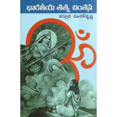 Bharateeya Tatva Chintana