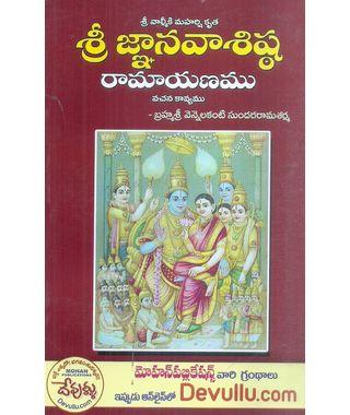 Sri Jnanavasista Ramayanamu