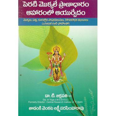 Perati Mokkale Pranadharam Aaharamlo Ayurvedam
