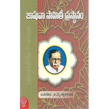 Jashuva Sahithi Prasthanam