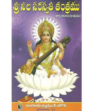 Sri Nela Saraswathi Tantramu