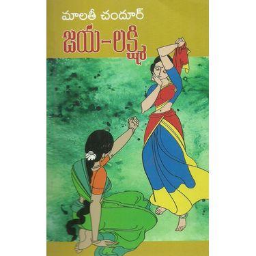 Jaya- lakshmi