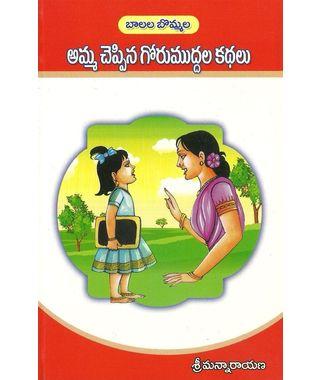 Amma Cheppina Gorumudhala Kadhalu