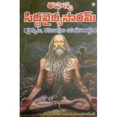 Rahasya Siddha Vaidya saram