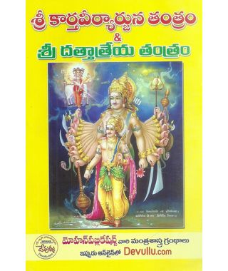 Sri Kartaviryarjuna Tantram & Sri Dattatreya Tantram