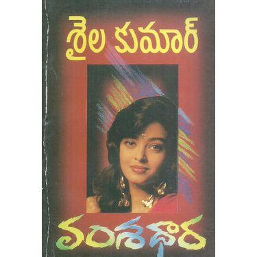 Vamsadhara