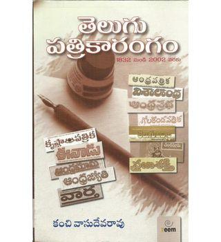Telugu Patrikarangam 1832 Nundi 2002 Varaku