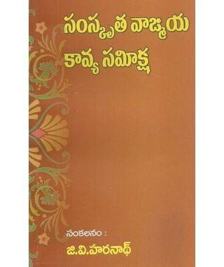 Samskrutha Vajmaya Kavya Sameeksha