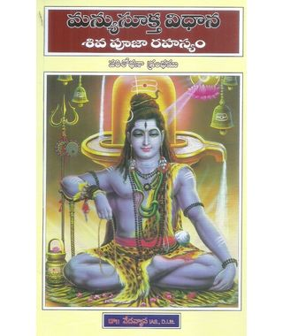 Manyusuktha Vidhana Siva Puja Rahasyam