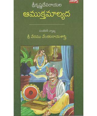Amuktha Malyadha