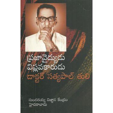 Prajavaidyudu, viplavakarudu Dr. Satyapal Tuli