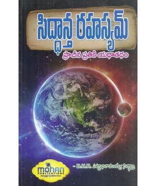Siddhantha Rahasyam