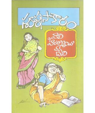 Swapna Sakaram