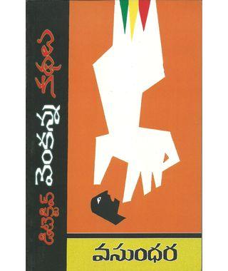 Detective Venkanna Kadhalu