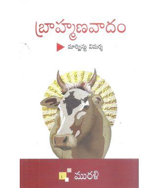Brahmanavadam