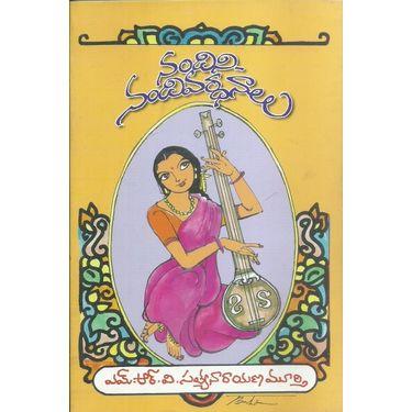 Nandini- Nandivardhanalu