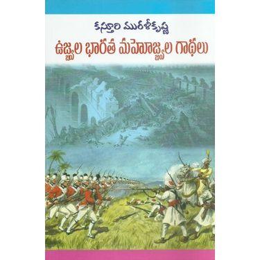 Ujwala Bharatha Mahojwala Gadhalu