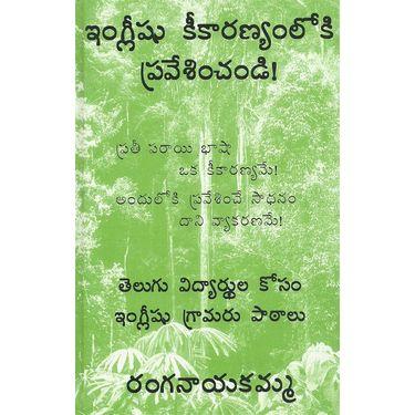 English Kekaranyam loki Pravesinchandi