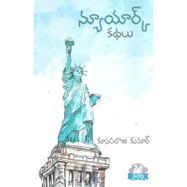 New York Kathalu