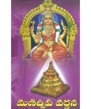 Manidweepa Varnana