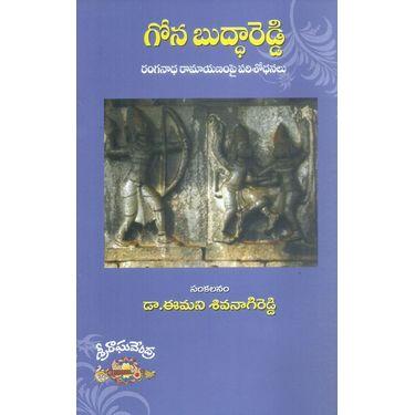 Gona Buddhareddy