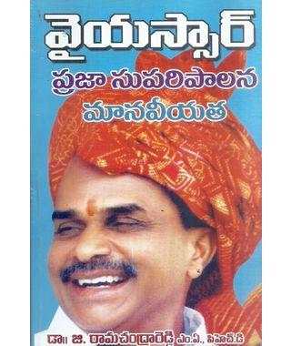 YSR Praja Suparipalana Manaviyata