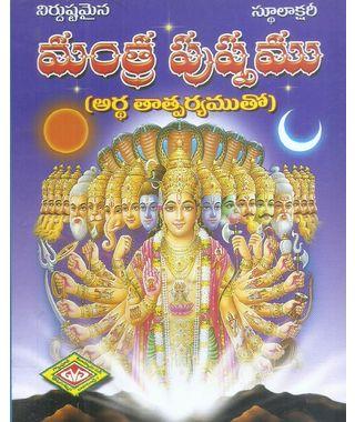 Mantra Pushpamu (Ardha Tatparyamutho)