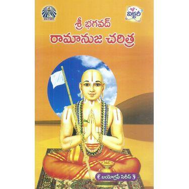 Sri Bhagavad Ramanuja Charitra