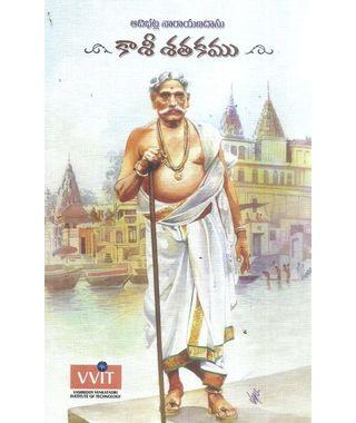 Kashi Satakam
