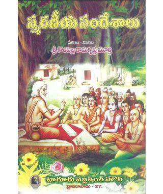 Smaraneeya Sandeshalu