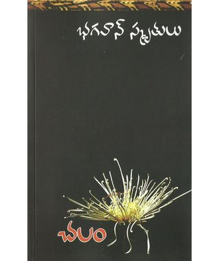 Bhagavan Smrutulu