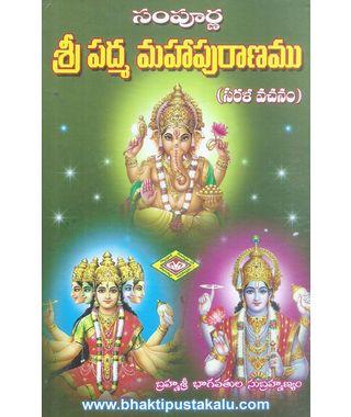 Sampurna Sri Padma Mahapuranamu