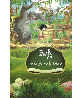 Mogli Jungle Book Kadhalu