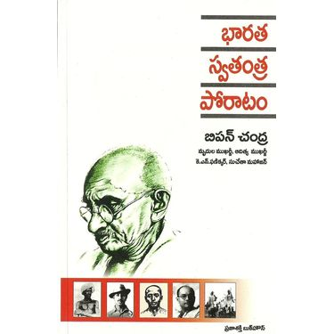 Bharata Swatantra Poratam