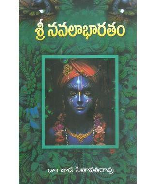 Sri Navalaa Bharatam
