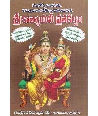 Sri Katyayanee Vratakalpam