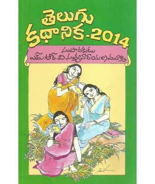 Telugu Kathanika- 2014