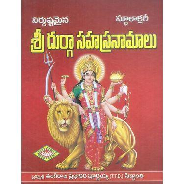 Sri Durga Sahasranamalu