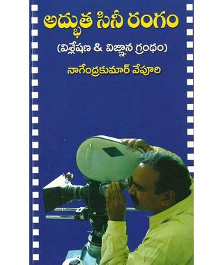 Adbutha Cine Rangam