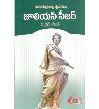 Julius Ceaser The Great Roman