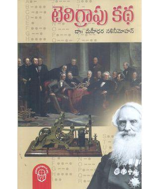 Telegraph Katha