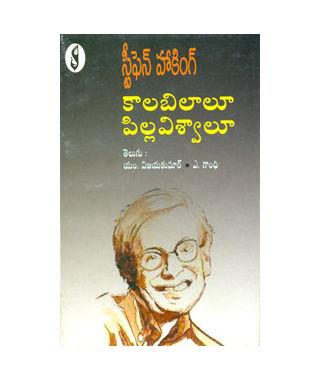 Kalabilalu- Pilla Viswalu