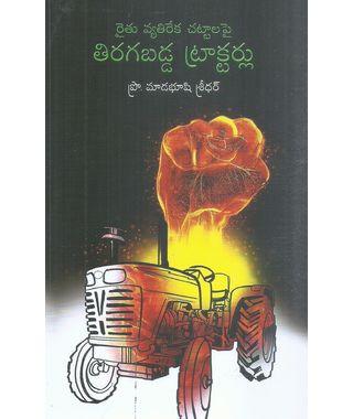 Raithu Vyathireka Chattalapai Tiragabadda Tractorlu